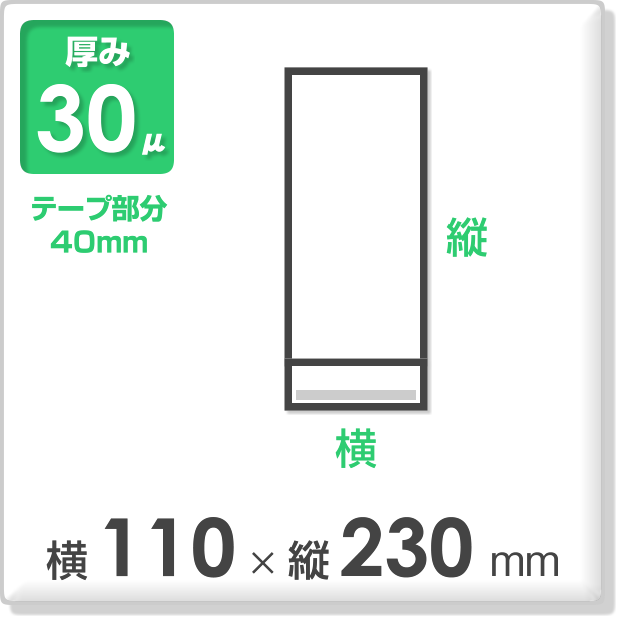 OPP袋 テープ付タイプ 厚み30ミクロン 横110×縦230mm