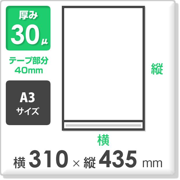 OPP袋 テープ付タイプ 厚み30ミクロン 横310×縦435mm(A3サイズ)