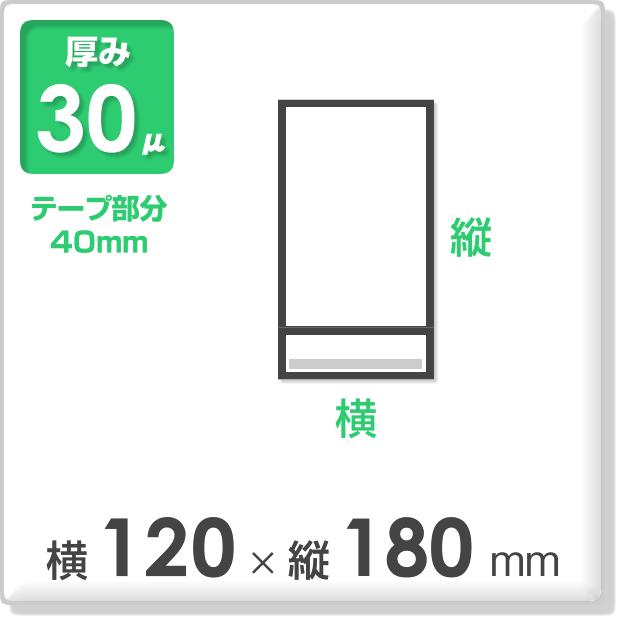 OPP袋 テープ付タイプ 厚み30ミクロン 横120×縦180mm