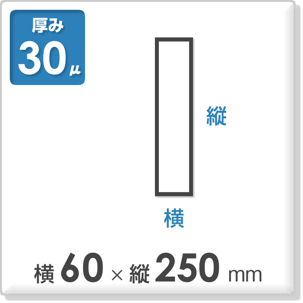 OPP袋 サイドシールタイプ 厚み30ミクロン 横60×縦250mm