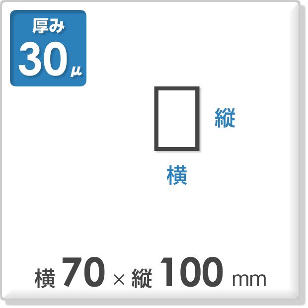 OPP袋 サイドシールタイプ 厚み30ミクロン 横70×縦100mm