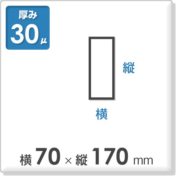 OPP袋 サイドシールタイプ 厚み30ミクロン 横70×縦170mm