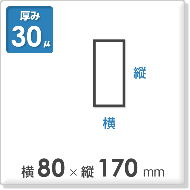 OPP袋 サイドシールタイプ 厚み30ミクロン 横80×縦170mm