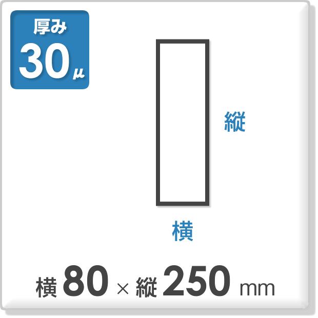 OPP袋 サイドシールタイプ 厚み30ミクロン 横80×縦250mm
