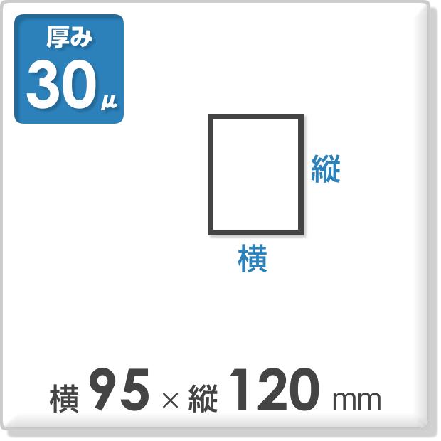 OPP袋 サイドシールタイプ 厚み30ミクロン 横95×縦120mm
