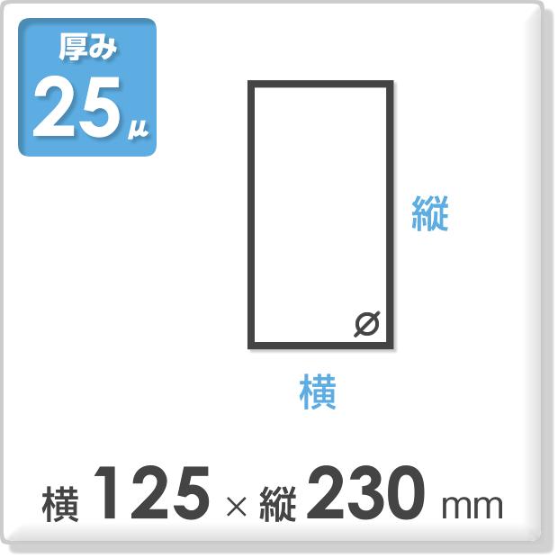 OPP袋 サイドシールタイプ 厚み25ミクロン 横125×縦230mm(空気穴有)