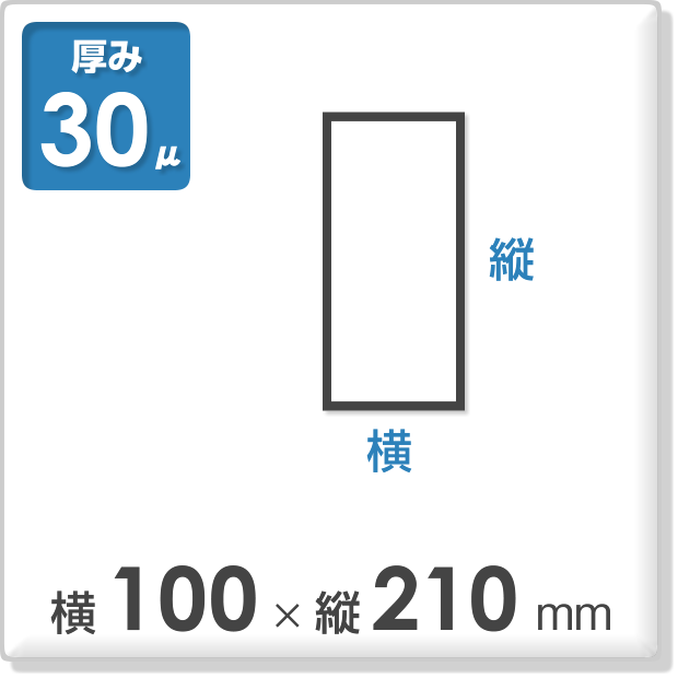 OPP袋 サイドシールタイプ 厚み30ミクロン 横100×縦210mm