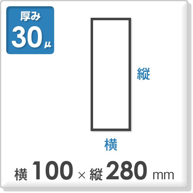 OPP袋 サイドシールタイプ 厚み30ミクロン 横100×縦280mm
