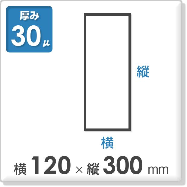 OPP袋 サイドシールタイプ 厚み30ミクロン 横120×縦300mm