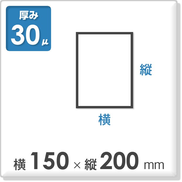 OPP袋 サイドシールタイプ 厚み30ミクロン 横150×縦200mm