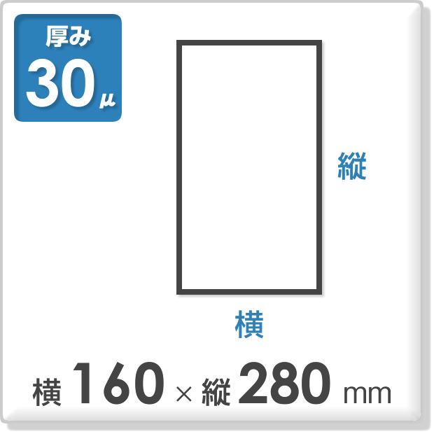 OPP袋 サイドシールタイプ 厚み30ミクロン 横160×縦280mm