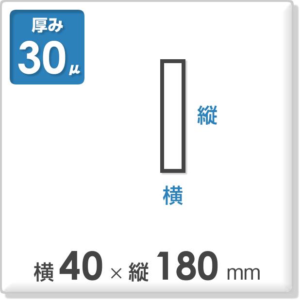 OPP袋 サイドシールタイプ 厚み30ミクロン 横40×縦180mm