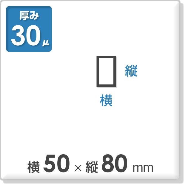 OPP袋 サイドシールタイプ 厚み30ミクロン 横50×縦80mm