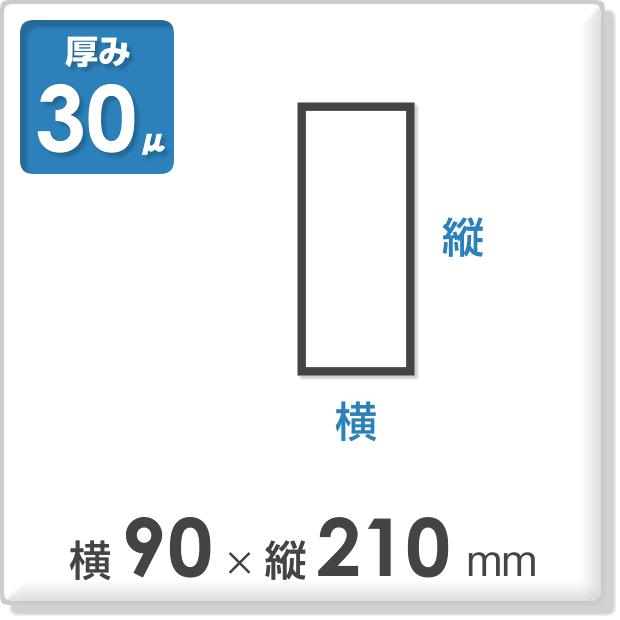 OPP袋 サイドシールタイプ 厚み30ミクロン 横90×縦210mm