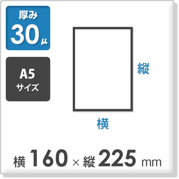 OPP袋 サイドシールタイプ 厚み30ミクロン 横160×縦225mm(A5サイズ)