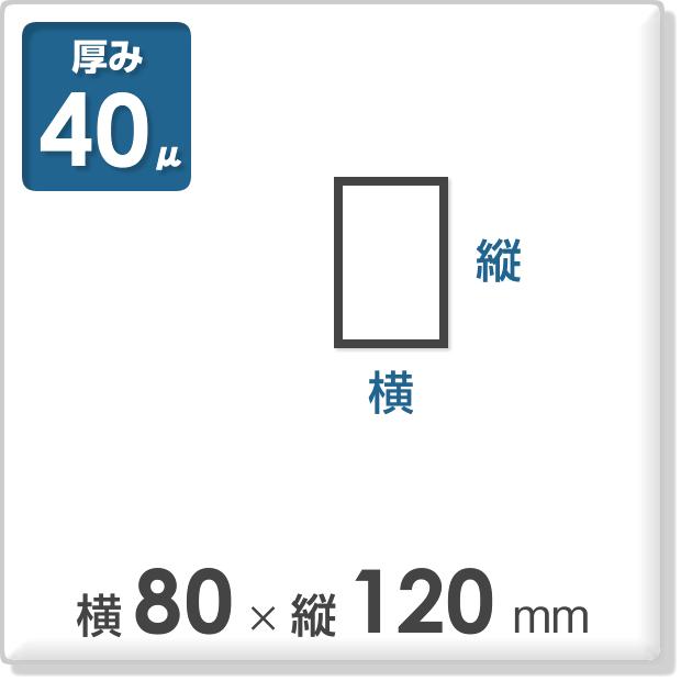 OPP袋 サイドシールタイプ 厚み40ミクロン 横80×縦120mm