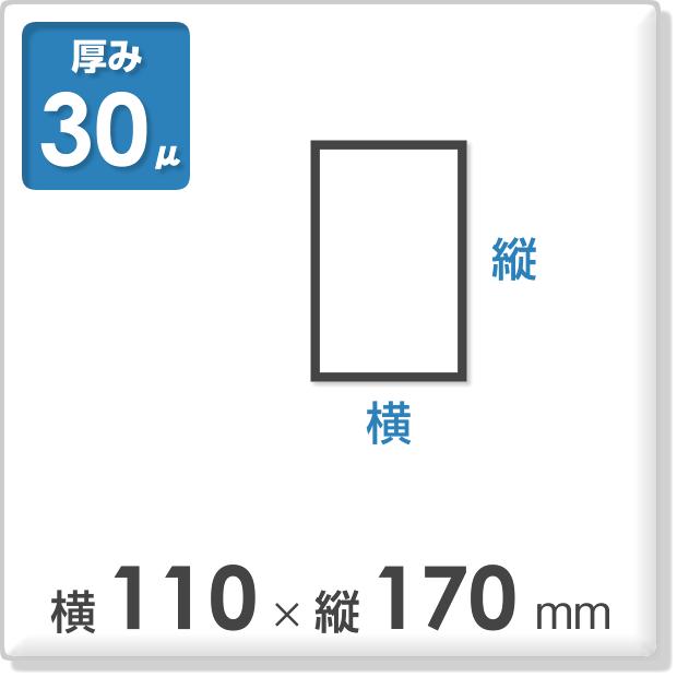 OPP袋 サイドシールタイプ 厚み30ミクロン 横110×縦170mm