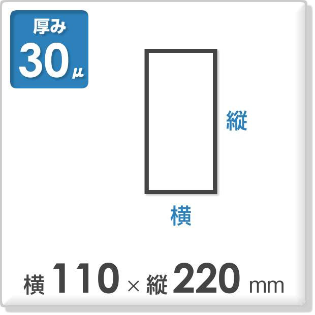 OPP袋 サイドシールタイプ 厚み30ミクロン 横110×縦220mm
