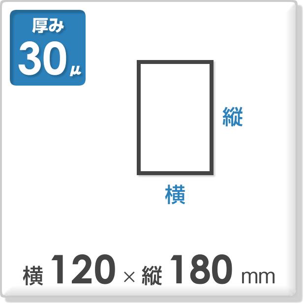 OPP袋 サイドシールタイプ 厚み30ミクロン 横120×縦180mm