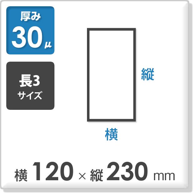 OPP袋 サイドシールタイプ 厚み30ミクロン 横120×縦230mm(長3サイズ)