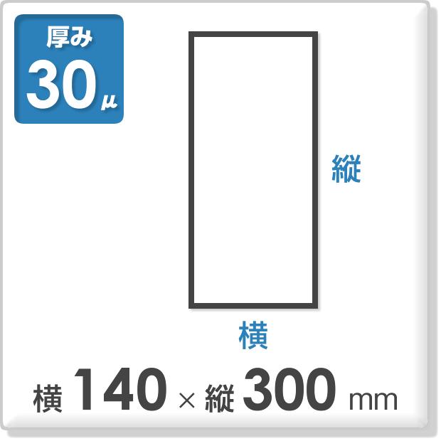 OPP袋 サイドシールタイプ 厚み30ミクロン 横140×縦300mm