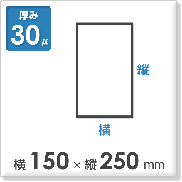 OPP袋 サイドシールタイプ 厚み30ミクロン 横150×縦250mm