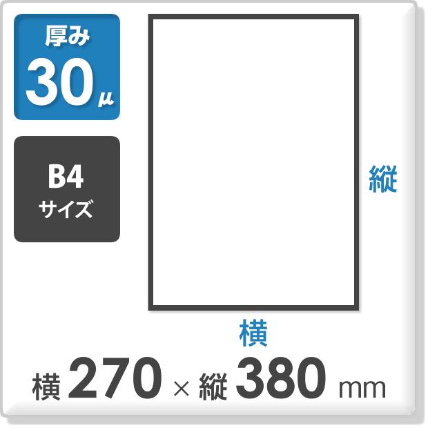 OPP袋 サイドシールタイプ 厚み30ミクロン 横270×縦380mm(B4サイズ)