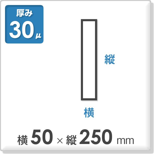 OPP袋 サイドシールタイプ 厚み30ミクロン 横50×縦250mm