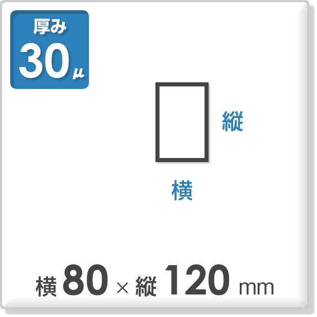 OPP袋 サイドシールタイプ 厚み30ミクロン 横80×縦120mm