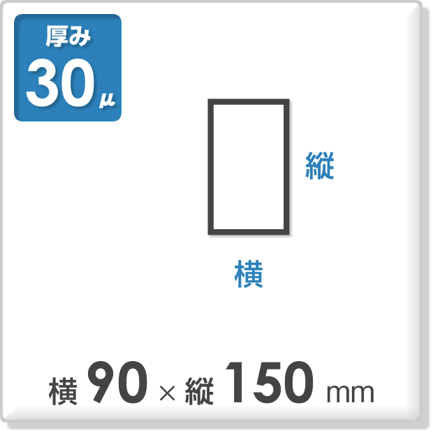 OPP袋 サイドシールタイプ 厚み30ミクロン 横90×縦150mm