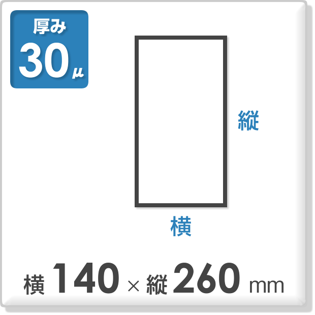 OPP袋 サイドシールタイプ 厚み30ミクロン 横140×縦260mm