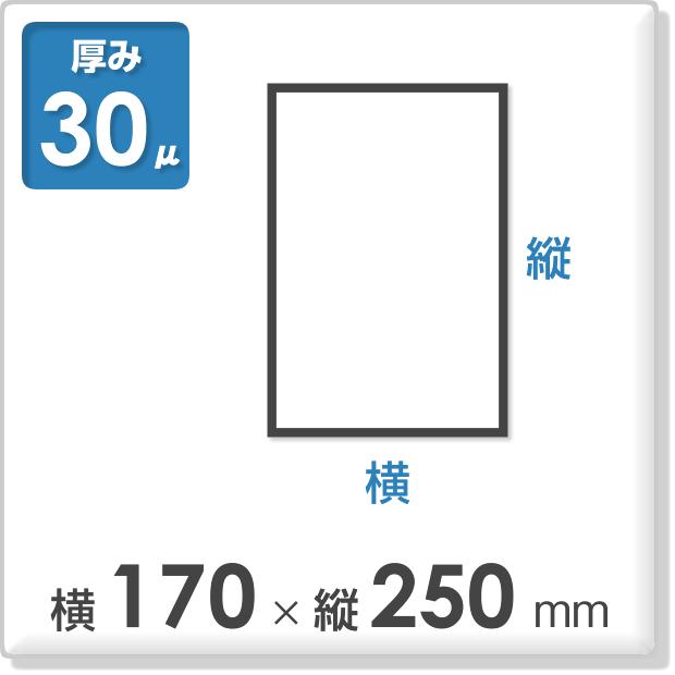 OPP袋 サイドシールタイプ 厚み30ミクロン 横170×縦250mm