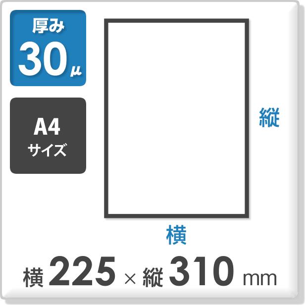OPP袋 サイドシールタイプ 厚み30ミクロン 横225×縦310mm(A4サイズ)