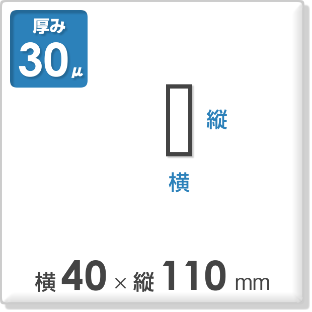OPP袋 サイドシールタイプ 厚み30ミクロン 横40×縦110mm