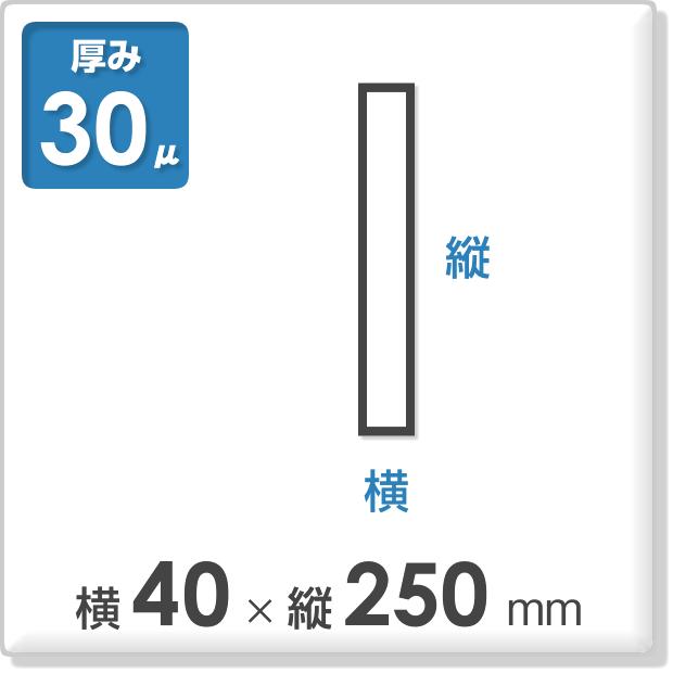 OPP袋 サイドシールタイプ 厚み30ミクロン 横40×縦250mm