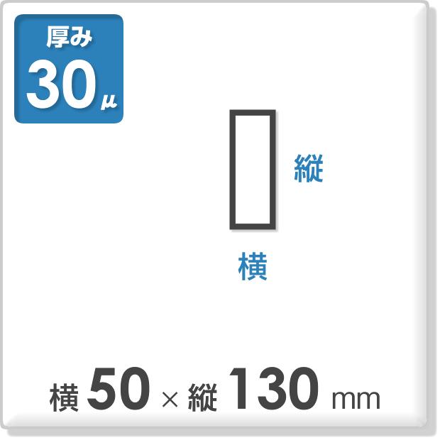 OPP袋 サイドシールタイプ 厚み30ミクロン 横50×縦130mm