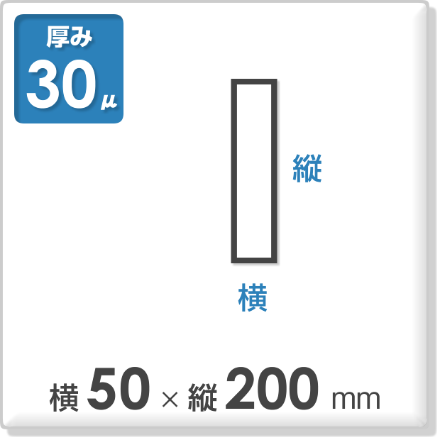 OPP袋 サイドシールタイプ 厚み30ミクロン 横50×縦200mm