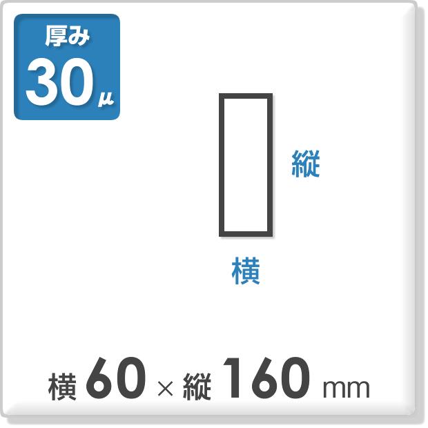 OPP袋 サイドシールタイプ 厚み30ミクロン 横60×縦160mm