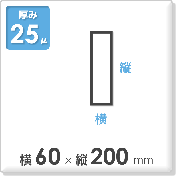 OPP袋 サイドシールタイプ 厚み25ミクロン 横60×縦200mm