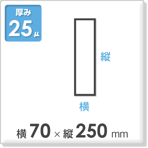 OPP袋 サイドシールタイプ 厚み25ミクロン 横70×縦250mm