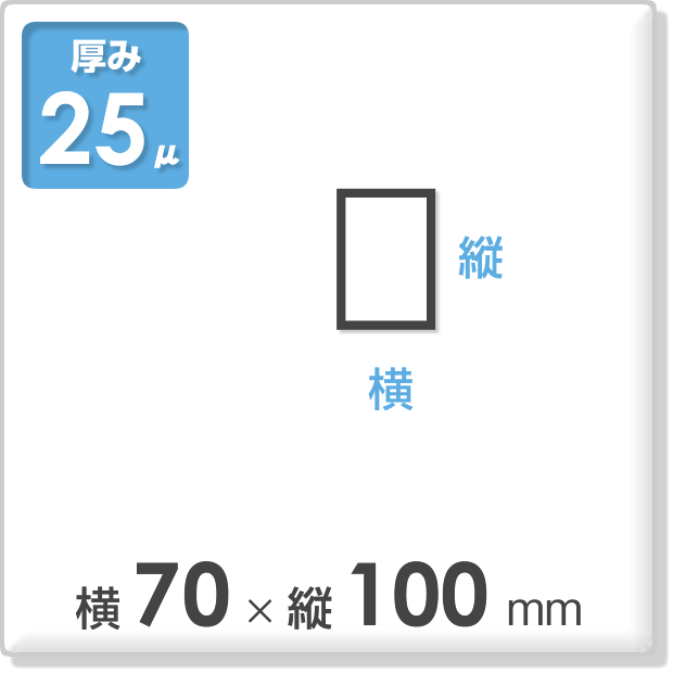OPP袋 サイドシールタイプ 厚み25ミクロン 横70×縦100mm