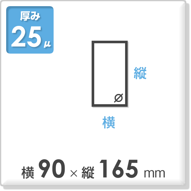 OPP袋 サイドシールタイプ 厚み25ミクロン 横90×縦165mm(空気穴有)