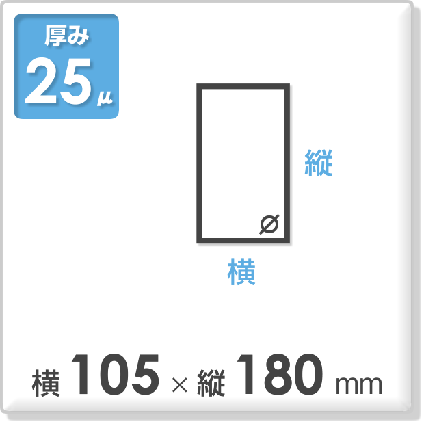 OPP袋 サイドシールタイプ 厚み25ミクロン 横105×縦180mm(空気穴有)