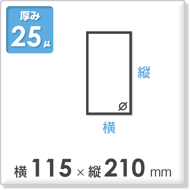 OPP袋 サイドシールタイプ 厚み25ミクロン 横115×縦210mm(空気穴有)