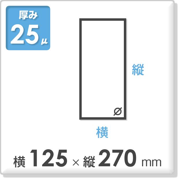 OPP袋 サイドシールタイプ 厚み25ミクロン 横125×縦270mm(空気穴有)