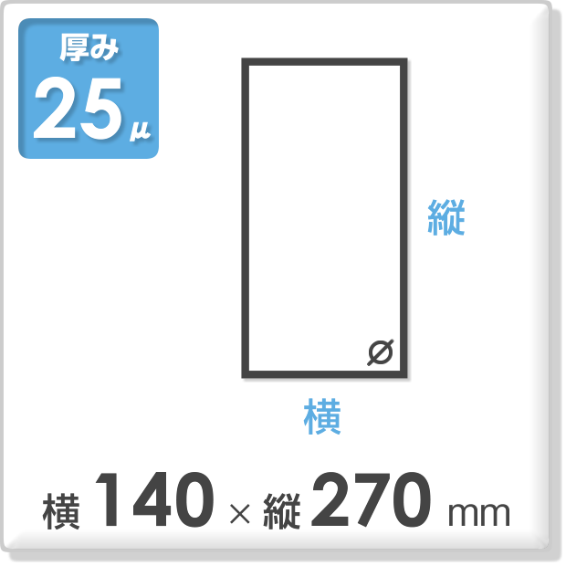 OPP袋 サイドシールタイプ 厚み25ミクロン 横140×縦270mm(空気穴有)