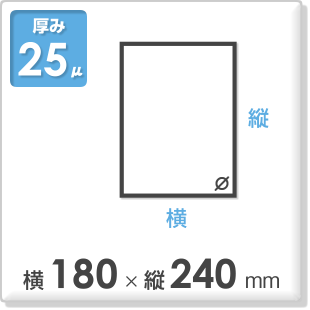 OPP袋 サイドシールタイプ 厚み25ミクロン 横180×縦240mm(空気穴有)