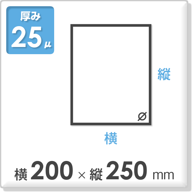 OPP袋 サイドシールタイプ 厚み25ミクロン 横200×縦250mm(空気穴有)