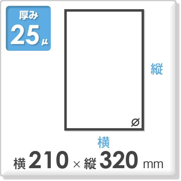 OPP袋 サイドシールタイプ 厚み25ミクロン 横210×縦320mm(空気穴有)