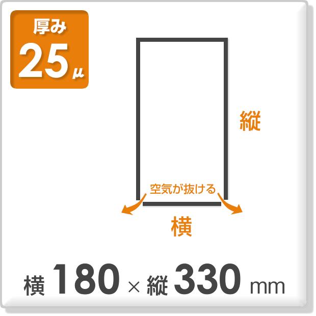 OPP袋 フレームシールタイプ 厚み25ミクロン 横180×縦330mm